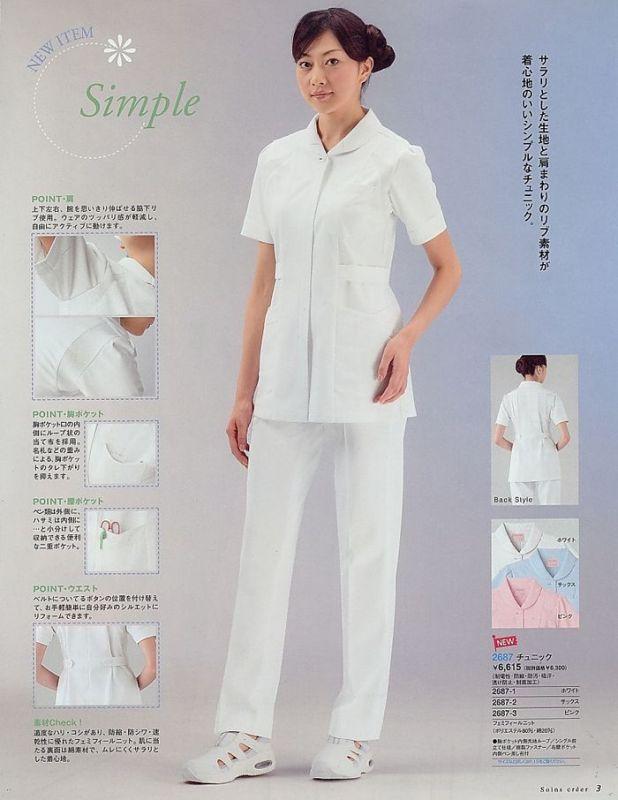护士制服精品图